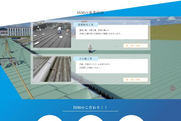 【株式会社ISM】公式ホームページ開設しました
